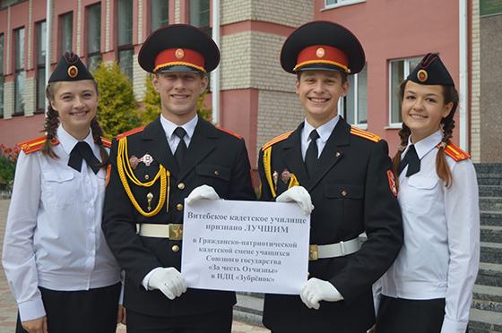 На снимке: воспитанники Витебского кадетского училища