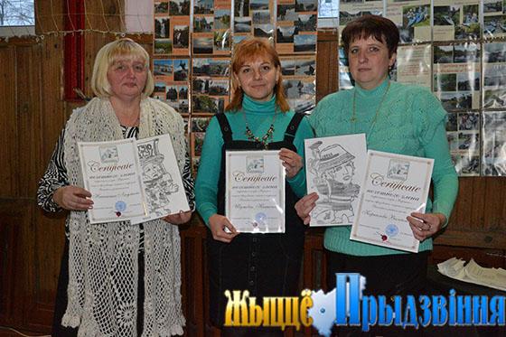 На снимке: обладатели сертификатов Л. Никитина, Н. Шумович и В. Корнилова