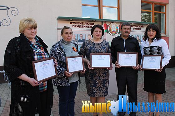 В Витебском райисполкоме состоялся торжественный прием тружеников района по случаю занесения их на районную Доску почета