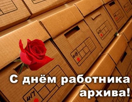 Поздравление архивных работников