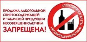 Прокуратурой Витебского района проанализирована работа торговых объектов на предмет реализации несовершеннолетним алкогольных напитков