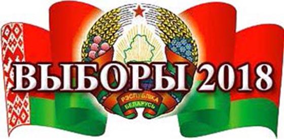 Постановление Центральной комиссии Республики Беларусь по выборам и проведению республиканских референдумов