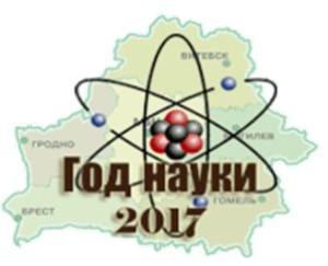 НАН Беларуси выносит на общественное обсуждение проект Стратегии «НАУКА И ТЕХНОЛОГИИ: 2018-2040»