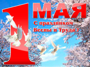 1-maya-kartinki-otkrytki-20