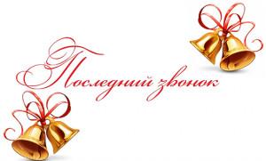 Последний звонок в этом учебном году прозвенит в школах Витебского района 30 мая