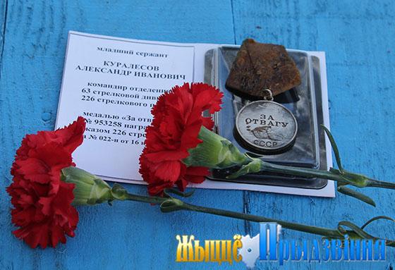 На снимке: медаль «За отвагу» А. Куралесова