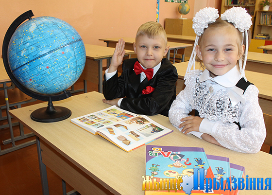 На снимке:  первоклассники Новкинской СШ Елисей Закревский и Анастасия Судниченко
