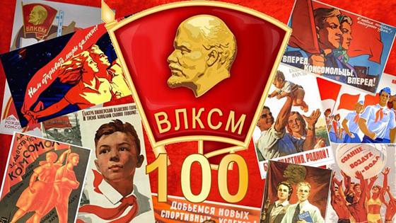 Самой массовой советской молодежной организации — Всесоюзному ленинскому коммунистическому союзу молодежи (ВЛКСМ) — 29 октября этого года исполнится 100 лет