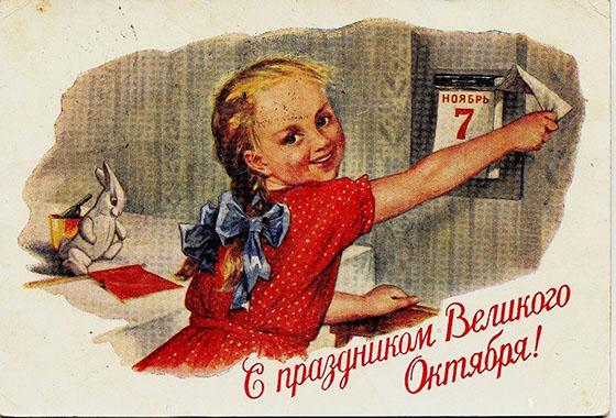 7 ноября (25 октября) 1917 г. — важнейшая, знаменательная дата не только в истории нашей страны, России, но и  всего человечества