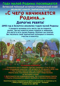 Витебским районным историко-краеведческим музеем объявлен конкурс творческих работ «С чего начинается Родина…»