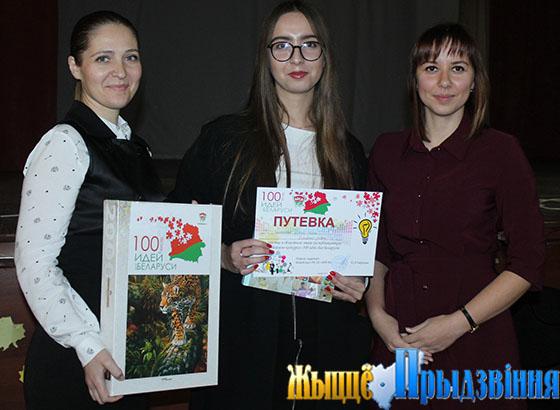 Сразу три учреждения образования Витебского района получили путевки на участие в областном этапе республиканского молодежного конкурса «100 идей для Беларуси»