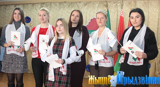 Пополнение в лице молодых специалистов учреждений образования Витебского района принято в ряды райорганизации РОО «Белая Русь»
