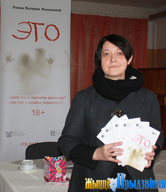 На снимке: Валерия Фоминова с романом «Это»