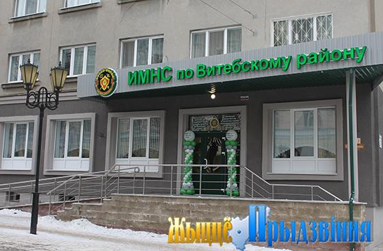 Налоговая инспекция по Витебскому району справила новоселье