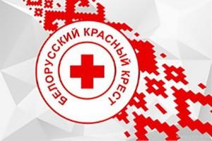 Месячник Красного Креста отмечен в Витебском районе многими благотворительными акциями
