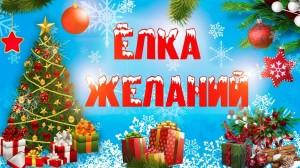 Благотворительная кампания «Ёлка желаний» Белорусского общества Красного Креста стартует на Витебщине сегодня