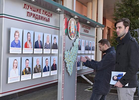 Доску Почета обновили в Витебском районе
