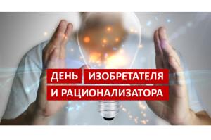 Сегодня — День изобретателя и рационализатора