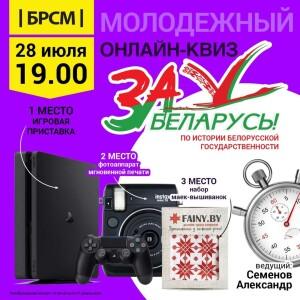Молодежный онлайн-квиз «За Беларусь!»: предварительная регистрация по активной ссылке