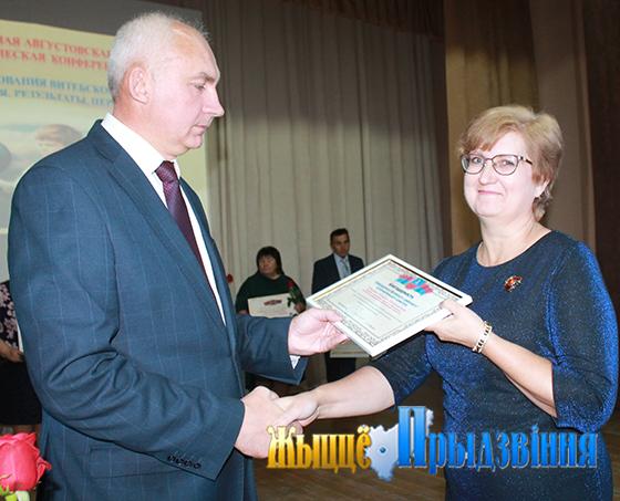 Традиционная августовская конференция педагогических работников прошла в Витебском районе