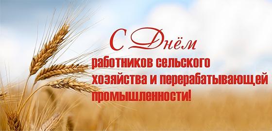 Сегодня — День работников сельского хозяйства и перерабатывающей промышленности АПК